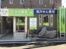 たから薬局 杉並和田2号店