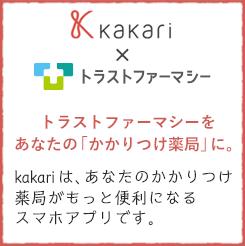 kakari