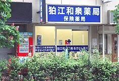 狛江和泉薬局